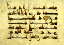 Manuskrypt sury Koranu, Afryka Północna lub Bliski Wschód, IX-X w., pergamin, atrament, 21 x 31 cm, fot. G. Solecki, A. Piętak
